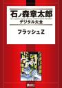 フラッシュZ 【石ノ森章太郎デジタル大全】