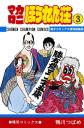 マカロニほうれん荘【電子コミックス特別編集版】(3)