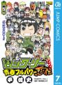 ロック・リーの青春フルパワー忍伝(7)