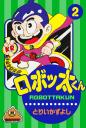 ロボッ太くん(2)