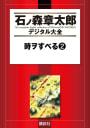 時ヲすべる 【石ノ森章太郎デジタル大全】(2)