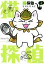 猫探偵(2)
