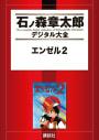 エンゼル2 【石ノ森章太郎デジタル大全】