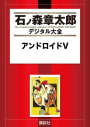アンドロイドV 【石ノ森章太郎デジタル大全】