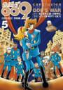 サイボーグ009 完結編 conclusion GOD'S WAR(5)