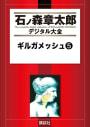 ギルガメッシュ 【石ノ森章太郎デジタル大全】(5)