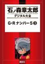 G・Rナンバー5 【石ノ森章太郎デジタル大全】(3)