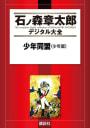 少年同盟(少年版) 【石ノ森章太郎デジタル大全】
