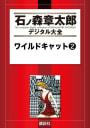 ワイルドキャット 【石ノ森章太郎デジタル大全】(2)
