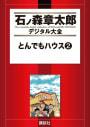 とんでもハウス 【石ノ森章太郎デジタル大全】(2)