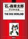 THE DOG WORLD 【石ノ森章太郎デジタル大全】(3)