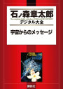 宇宙からのメッセージ 【石ノ森章太郎デジタル大全】