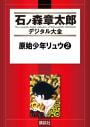 原始少年リュウ 【石ノ森章太郎デジタル大全】(2)