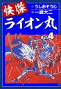 快傑ライオン丸(4)