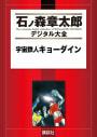 宇宙鉄人キョーダイン 【石ノ森章太郎デジタル大全】