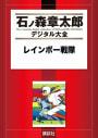 レインボー戦隊 【石ノ森章太郎デジタル大全】