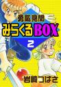 勇気見聞みらくるBOX(2)