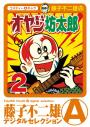 オヤジ坊太郎(2)
