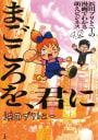 浜田ブリトニーの漫画でわかる萌えビジネス(4)