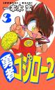 勇者コジロー2(3)
