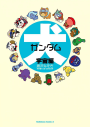 犬ガンダム 宇宙編