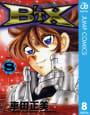 B'TX ビート・エックス(8)