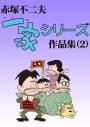 赤塚不二夫 一家シリーズ作品集(2)