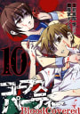 コープスパーティー BloodCovered(10)