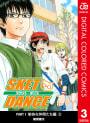 SKET DANCE カラー版 愉快な仲間達編(3)