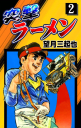 突撃ラーメン(2)