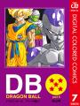 DRAGON BALL カラー版 フリーザ編 7