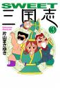 SWEET 三国志(3)