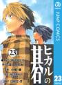 ヒカルの碁(23)