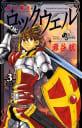 紅の騎士ロックウェル(3)