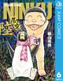 NINKU―忍空―(6)