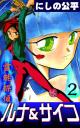 霊能探偵ルナ&サイコ(2)