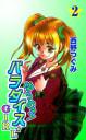 ゆらめき!パラダイス☆GIRL(2)