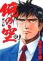 俺の空 刑事編 2012(2)