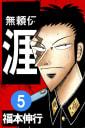 無頼伝 涯(5)