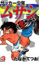 サッカー少年ムサシ(3)