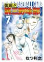 復活!! 第三野球部(7)