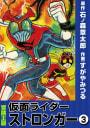 冒険王版 仮面ライダーストロンガー(3)
