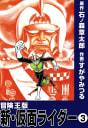 冒険王版 新・仮面ライダー(3)