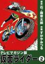 テレビマガジン版 仮面ライダー(2)