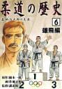 柔道の歴史 嘉納治五郎の生涯(6) 雄飛編