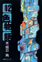 12色物語(下)