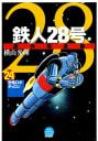 鉄人28号 原作完全版(24)