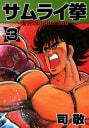 サムライ拳(3)