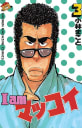 I am マッコイ(3)