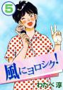 風にヨロシク!(5)